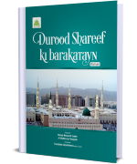 Durood Shareef Ki Barakatayn