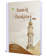 Azaan Ki Barkatain
