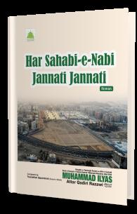 Har Sahabiy-e-Nabi Jannati Jannati