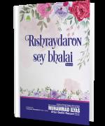 Rishtaydaron Sey Bhalai