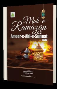 Mah e Ramzan Aur Ameer e Ahl e Sunnat