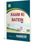 Kaam Ki Batain