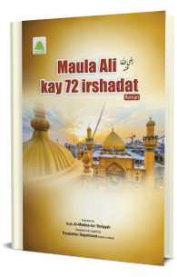 Mola Ali Ke 72 Irshadat