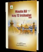 Hazrat Maula  Ali Kay 72 Irshadat