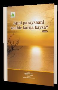 Apni Parayshani Zaahir Karna Kaysa