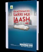 Badshah Ki Sari Hoi Lash