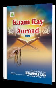 Kaam Kay Aurad