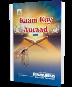Kaam Kay  Auraad