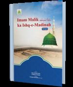 Imam Malik Ka Ishq-e-Madinah