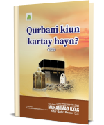Qurbani Kiun Kartay Hayn?