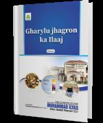 Gharylu Jhagron Ka Ilaaj