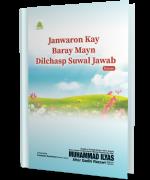Janwaron Kay Baray Mayn Dilchasp Suwal Jawab