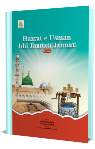 Hazrat-e-Usman Bhi Jannati Jannati