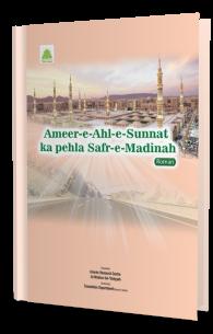 Ameer-e-Ahl-e-Sunnat Ka Pehla Safare Madina