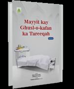 Mayyit Kay Ghusl-o-Kafan Ka Tareeqah