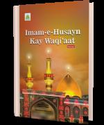Imam e Husayn Kay Waqi'aat
