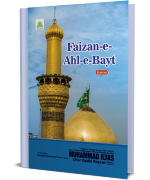 Faizan-e-Ahl-e-Bayt