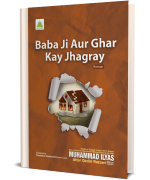 Baba Ji Aur Ghar Kay Jhagray