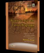 Кавм-е-Лут ки Табах Кариян