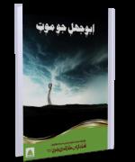 Abu Jahal ki maut