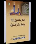 Imam Hussain Ki karamaat