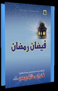 Faizan e Ramadan