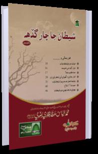 Shaitan kay chaar gadhay
