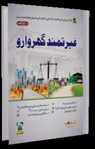 Ghairat Mand Shohar