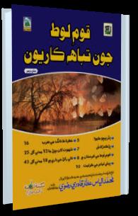 Qom e Loot Ki Tabahkariyan