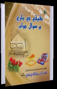 Islamic Sawal Jawab Online