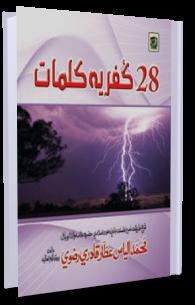 28 Kalimaat e Kufr