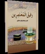 Rafiq ul Mutamirin