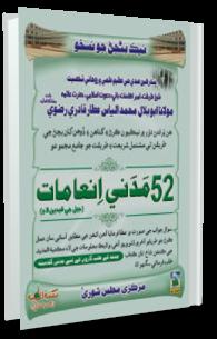 52 Madani Inamaat