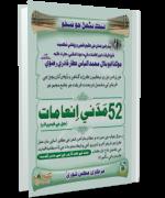 52 مدني انعامات