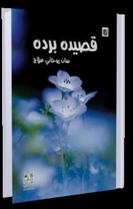 Qaseeda Burda Shareef Say Rohani Ilaj