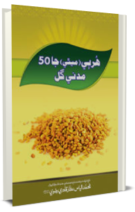 Methi kay 50 Madani Phool