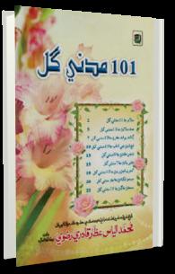 101 Madani Phool