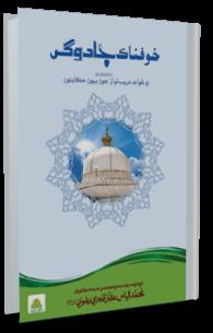 Khofnak Jadugar