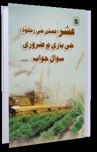 Ushar (Faslon Ki Zakat) Kay Mutaliq Sawal Jawab