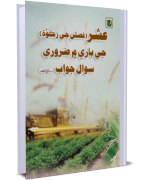 Ushar (Faslo ki Zakat) kay mutaliq Sawal jawab
