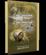 عجائب القرآن ۽ غرائب القرآن