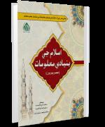 اسلام جي بنيادي معلومات حصه 1