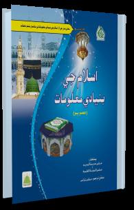 Islam Ki Bunyadi Batain Part 02