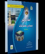 اسلام جي بنيادي معلومات  (حصو ٻيون)