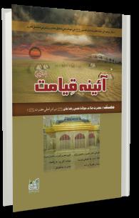 Aaina e Qayamat