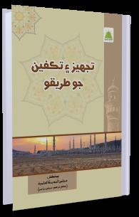 Tajheez o Takfeen ka Tariqa
