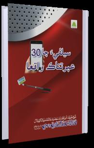 Selfie Kay 30 Ibratnak Waqiyat