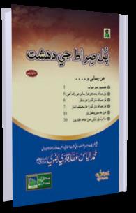 Pulsirat Ki Dehshat