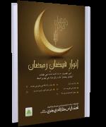 انوارِ فيضانِ رمضان