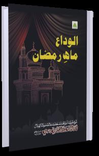 Alwada Mah-e-Ramzan